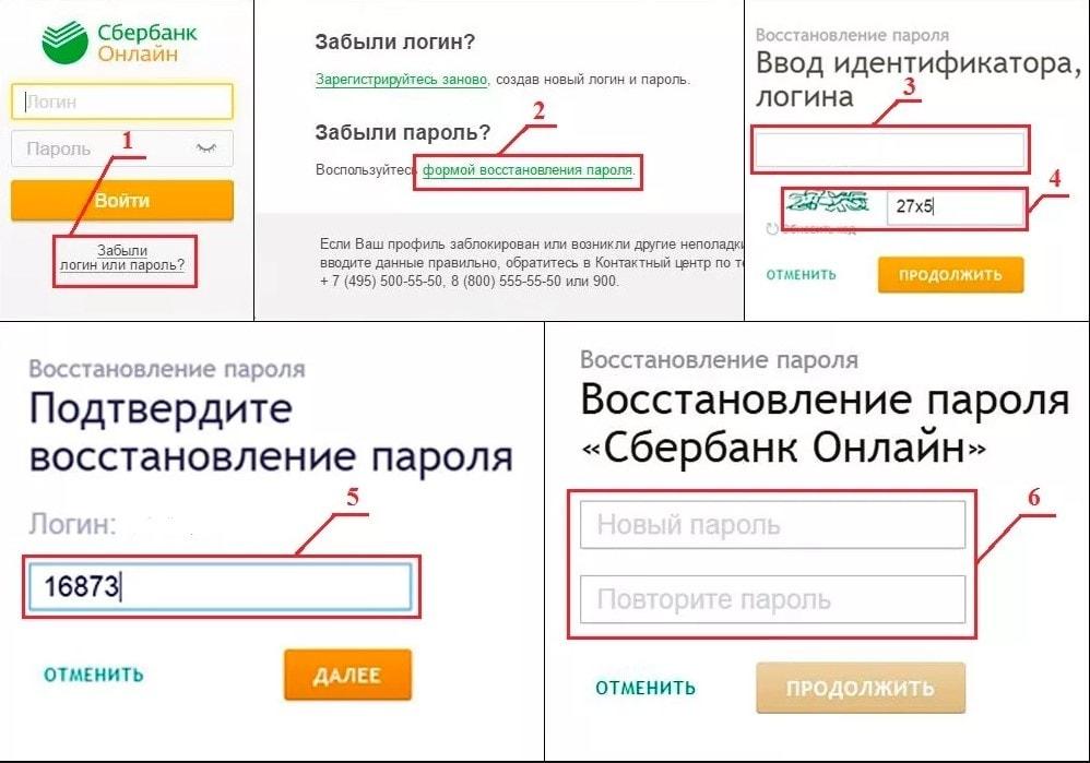 Как восстановить логин и пароль к Сбербанку-онлайн-1