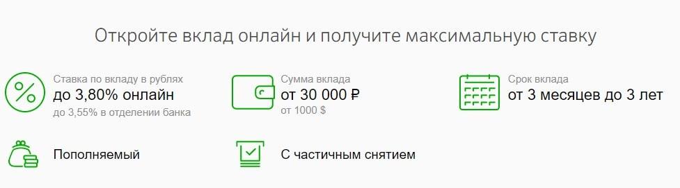 ставка сбербанк онлайн максимальная
