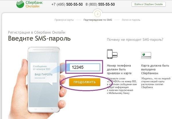 Получить СМС пароль от Сбербанк Онлайн