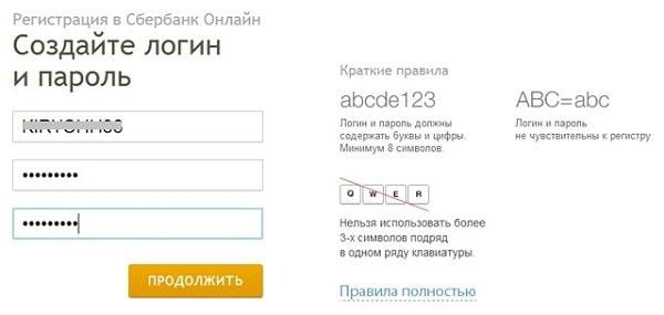 Указываем логин и пароль от Сбербанка онлайн