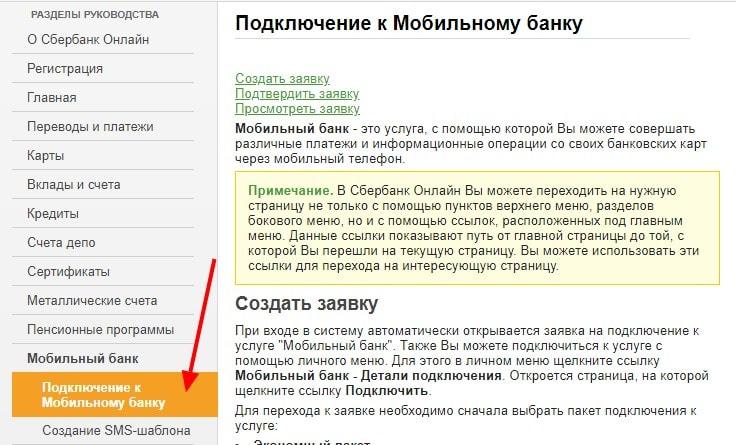 Как подключить мобильный банк через Сбербанк Онлайн-2