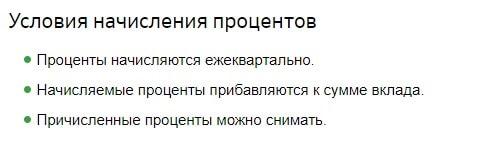 Изображение - Социальный вклад сбербанка проценты vklad-socialnyj-3