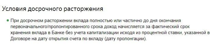 Изображение - Социальный вклад сбербанка проценты vklad-socialnyj-4