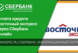 Оплата кредита Восточный экспресс через Сбербанк Онлайн