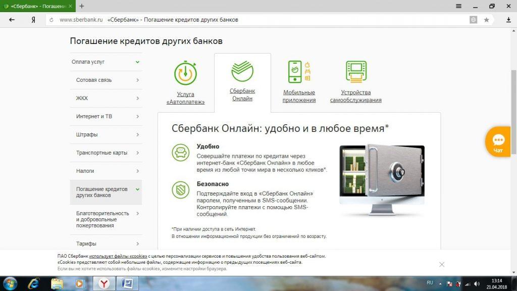 Оплата кредита в Альфа Банке через Сбербанк Онлайн