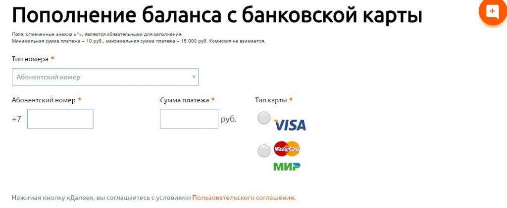 Как оплатить Мотив банковской картой через интернет