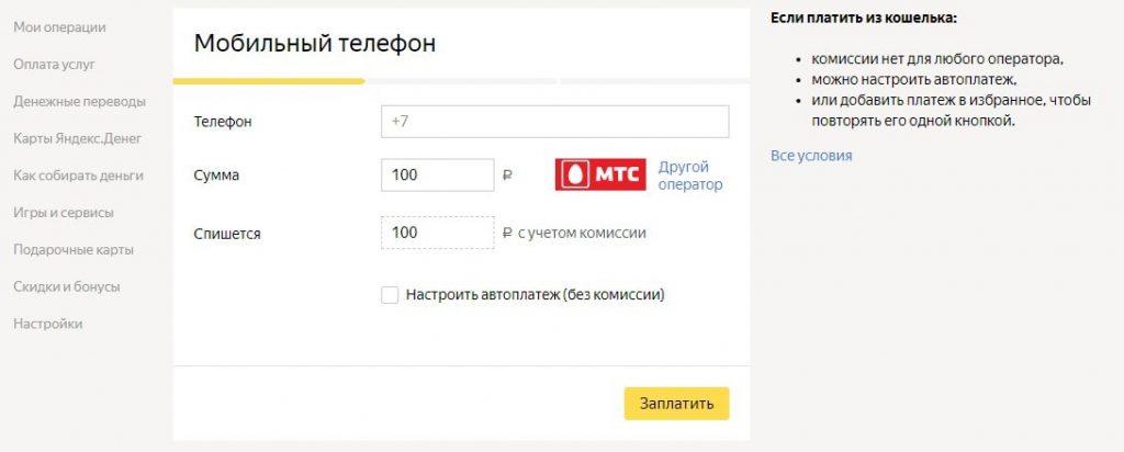 Как оплатить МТС банковской картой через интернет