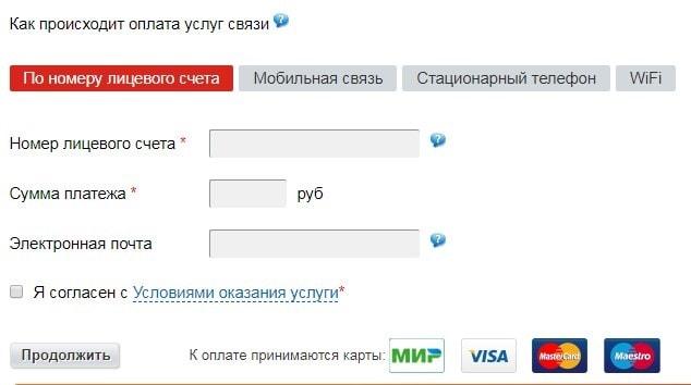 Как оплатить Таттелеком банковской картой через интернет