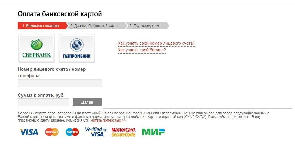 Как оплатить ТТК банковской картой через интернет