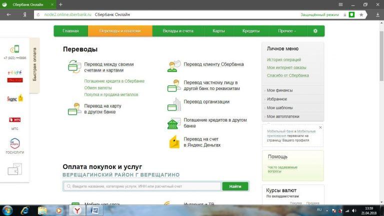 Оплатить КБ «Ренессанс Кредит» онлайн