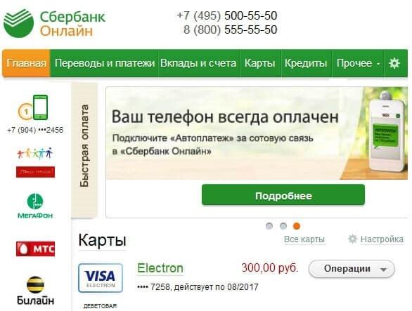 мегафон кредит онлайн