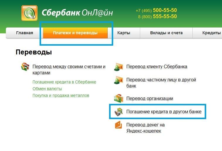 оплата кредита по кредитному договору онлайн