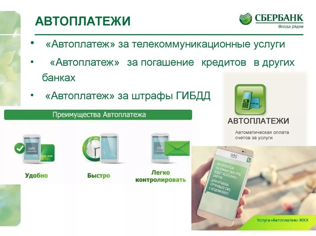 Оплата кредита Совкомбанка через Сбербанк Онлайн