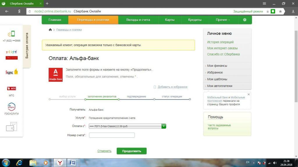 Можно ли через сбербанк онлайн оплатить кредит альфа банка