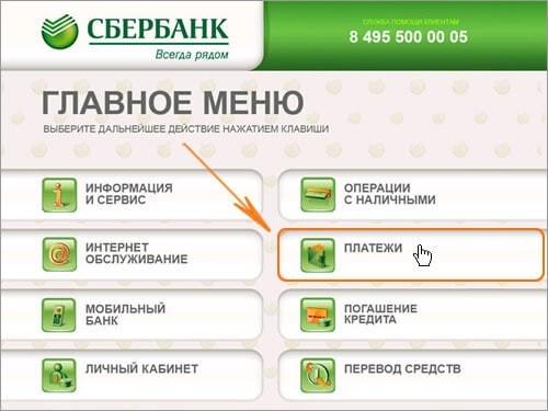 Пополнение баланса Мегафон через Сбербанк Онлайн