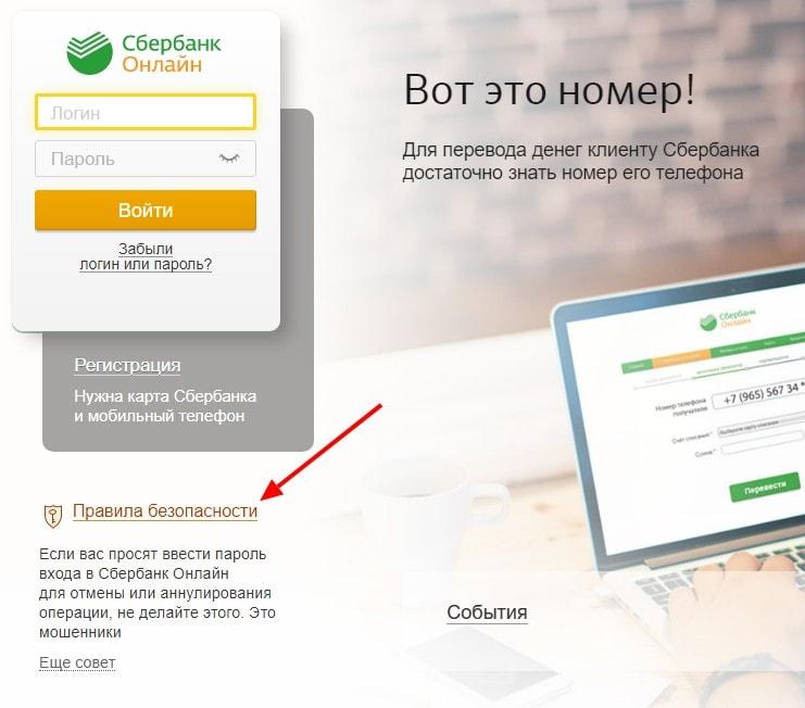 Как сменить логин и пароль в Сбербанке Онлайн