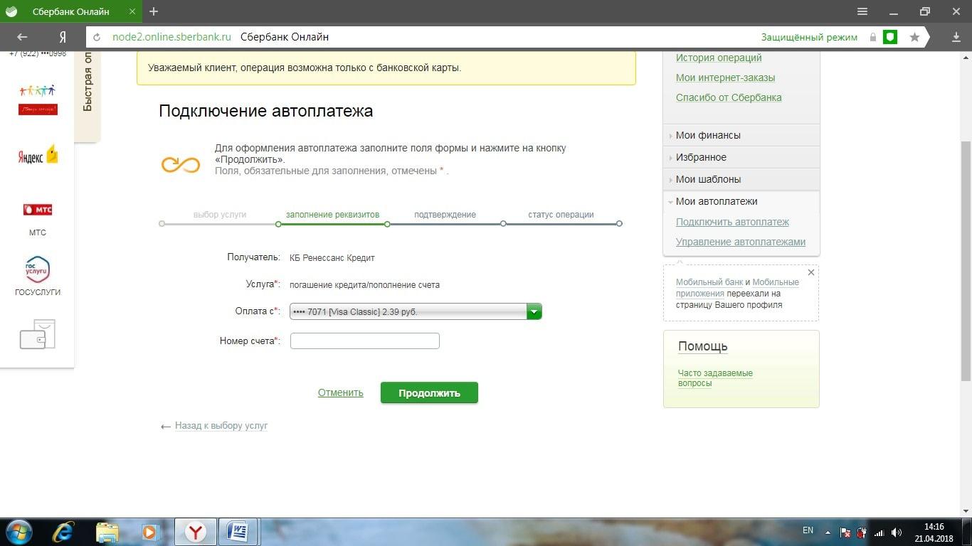 веб займ оплата без комиссии сбербанк