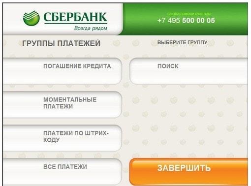 Оплата кредита в ОТП Банке через Сбербанк