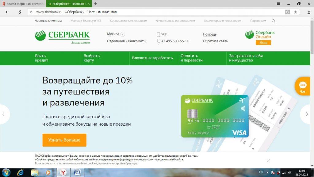 Оплата Ренессанс кредита через Сбербанк Онлайн