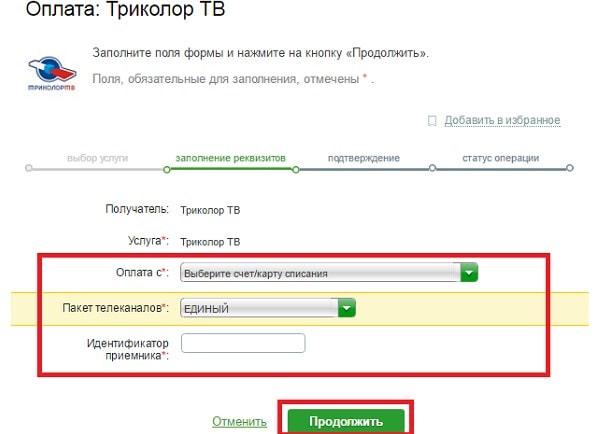 Как оплатить Триколор ТВ банковской картой через интернет