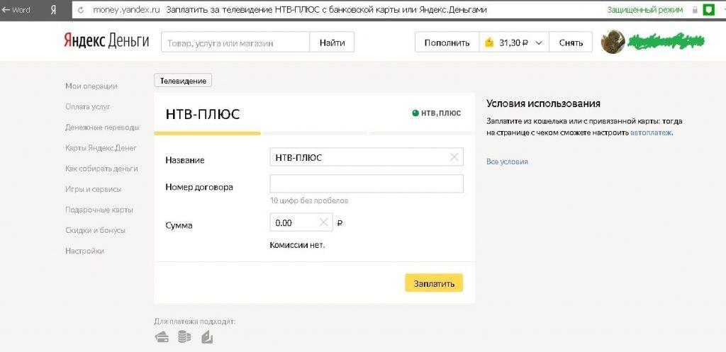 Как оплатить НТВ плюс банковской картой через интернет