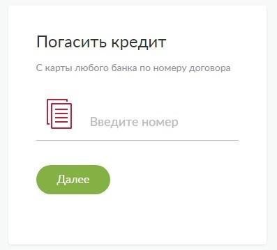 Погашение кредита русский стандарт через интернет