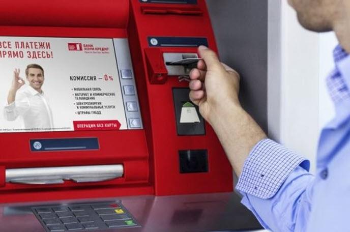 Как оплатить кредит в банке Хоум кредит