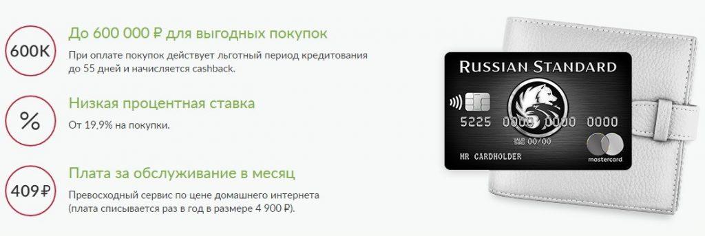 Как оплатить кредит в банке Русский Стандарт
