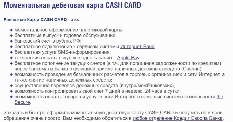 Как оплатить кредит в Европа банке